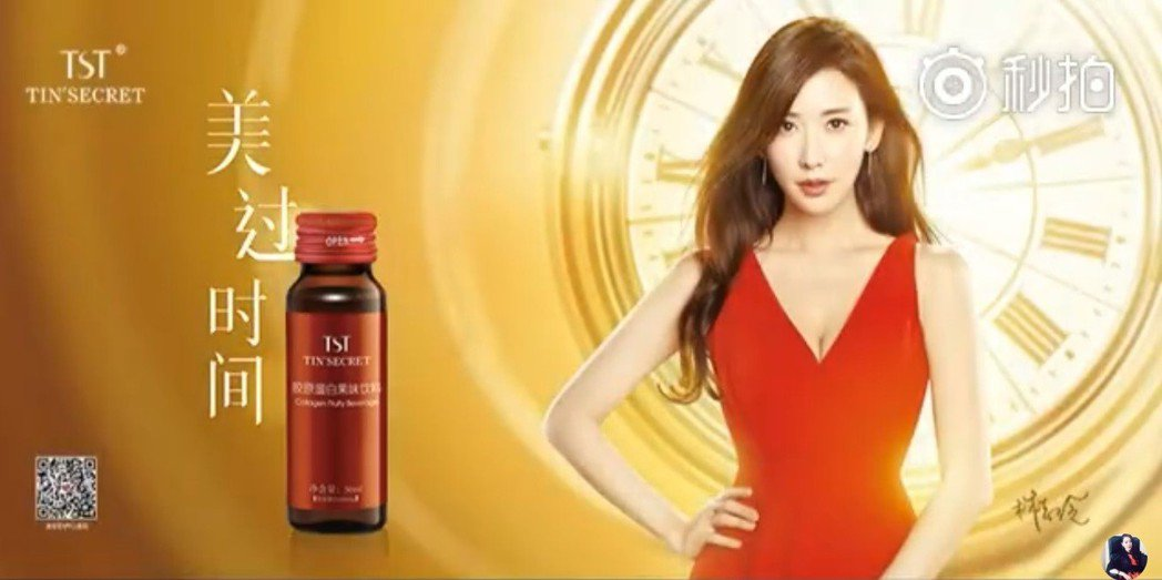 林志玲代言張庭的品牌最新產品,呈現「美過時間」的容顏。圖/摘自微博