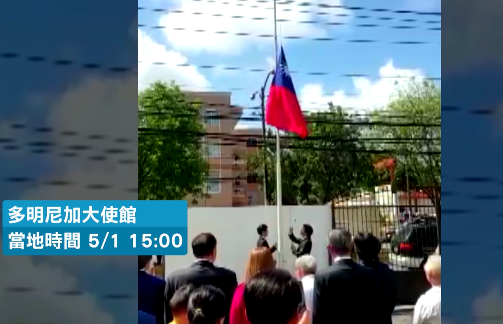 我駐多明尼加大使館於當地時間5月1日下午舉行降旗儀式,數十名僑胞觀禮,場面肅穆。...