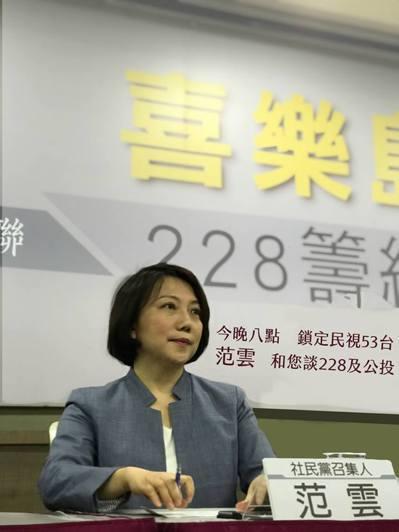 社會民主黨召集人范雲。圖/取自范雲臉書