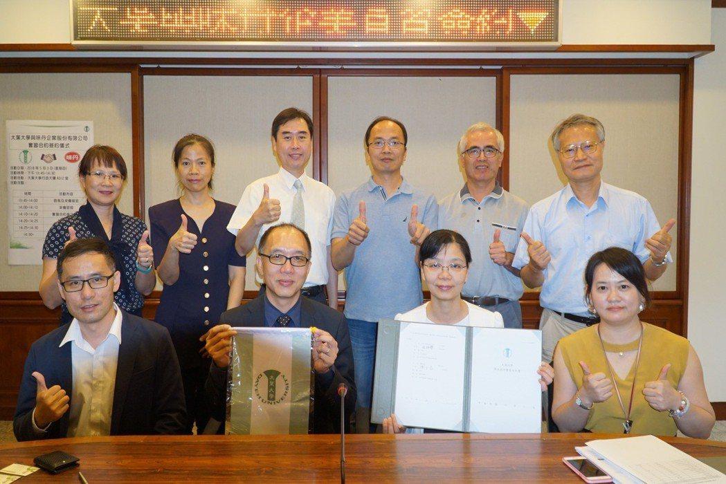 大葉大學與味丹企業簽訂實習合約 大葉大學/提供。