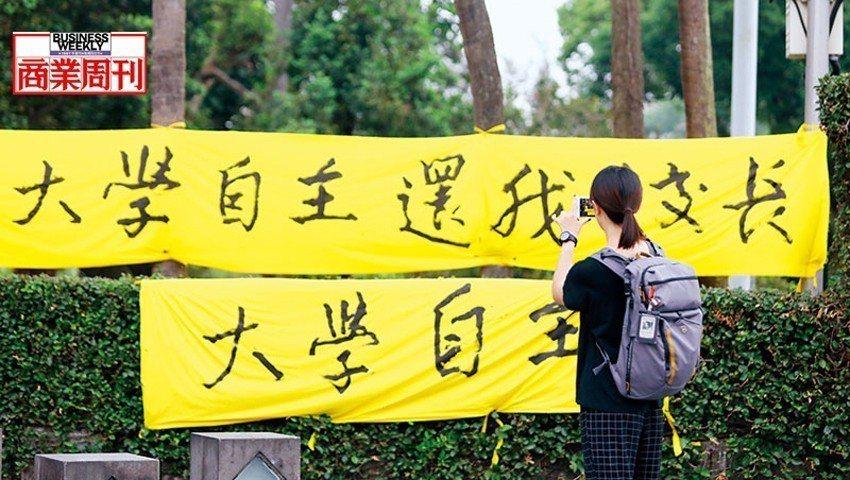 歷經拔管風波,現在台大校園拉起抗議標語,更號召師生在5月4日走上街頭。 攝影●楊...