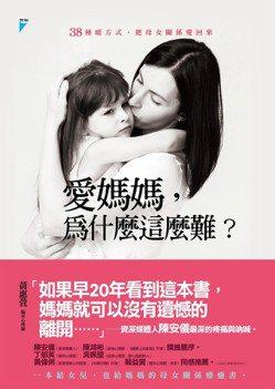 書名:愛媽媽,為什麼這麼難?──38種暖方式,把母女關係愛回來作者:黃惠萱(...
