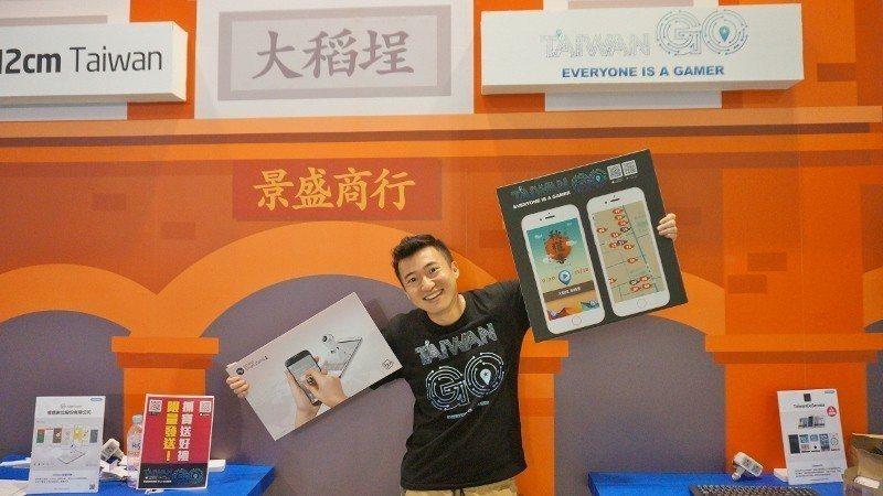 去(2017)年在「Meet Taipei創新創業嘉年華」,Taiwan Go在...