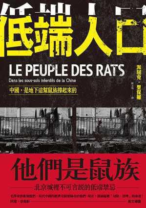 書名:《低端人口:中國,是地下這幫鼠族撐起來的》作者: 派屈克‧聖保羅(Pa...