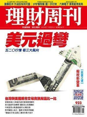 【理財周刊第923期】
