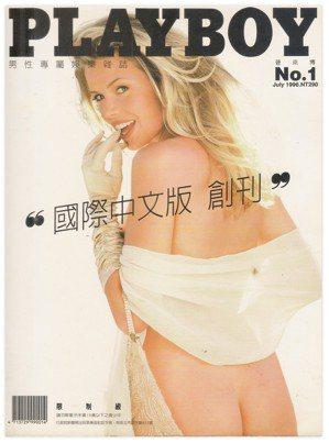 《PLAYBOY》國際中文版創刊號封面