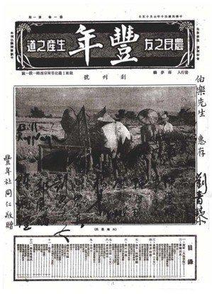 1951年(民國40年)7月15日發行的《豐年》創刊號