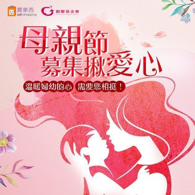 udn買東西與勵馨基金會一起募集揪愛心,舉辦待用物資公益活動,關心台灣婦幼,溫暖...