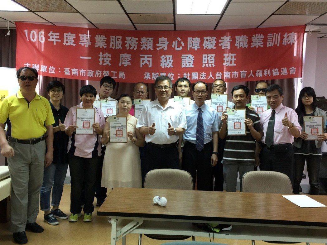 台南市政府委託盲人福利協進會訓練身障人士按摩專業技巧,考取全國技術士證照,提供專...