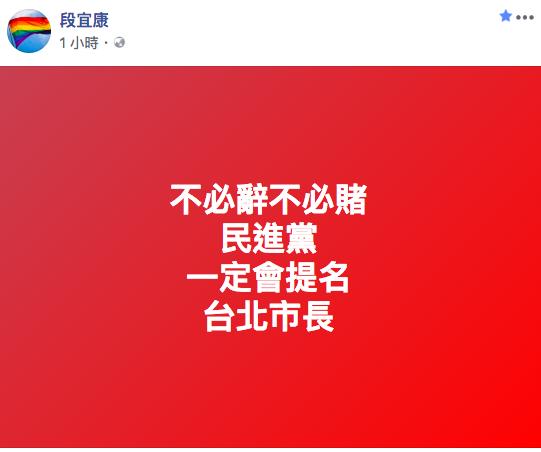 民進黨確定與柯文哲分手?段宜康發文好篤定