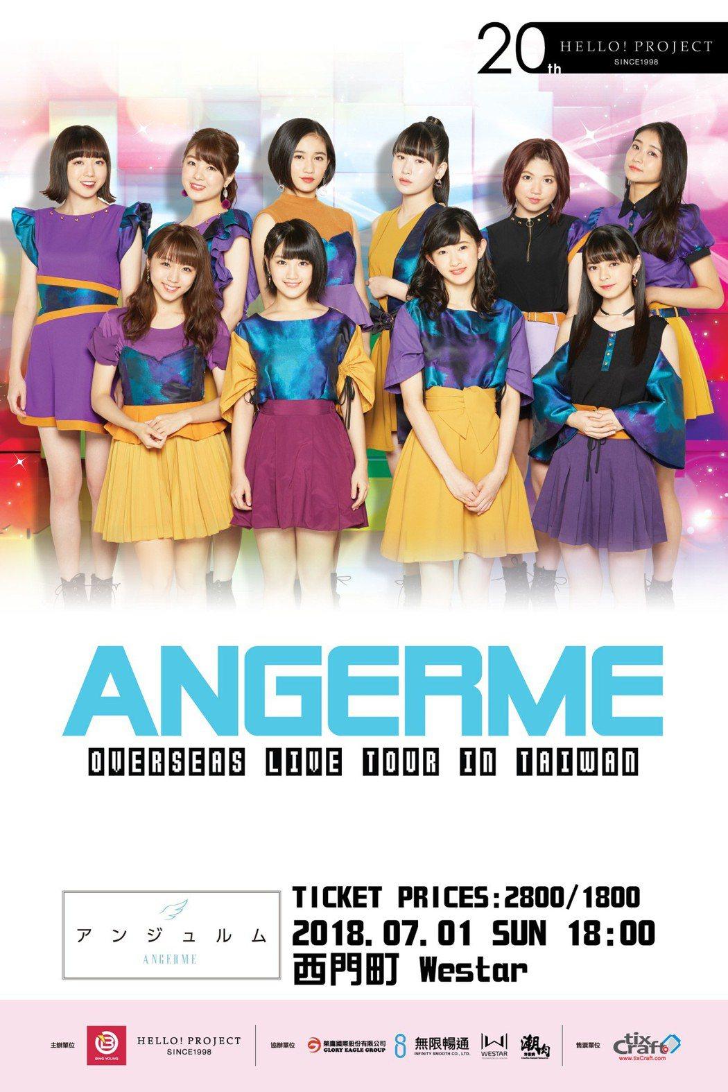 日本早安家族(Hello! Project)女團ANGERME將來台見歌迷。圖/...