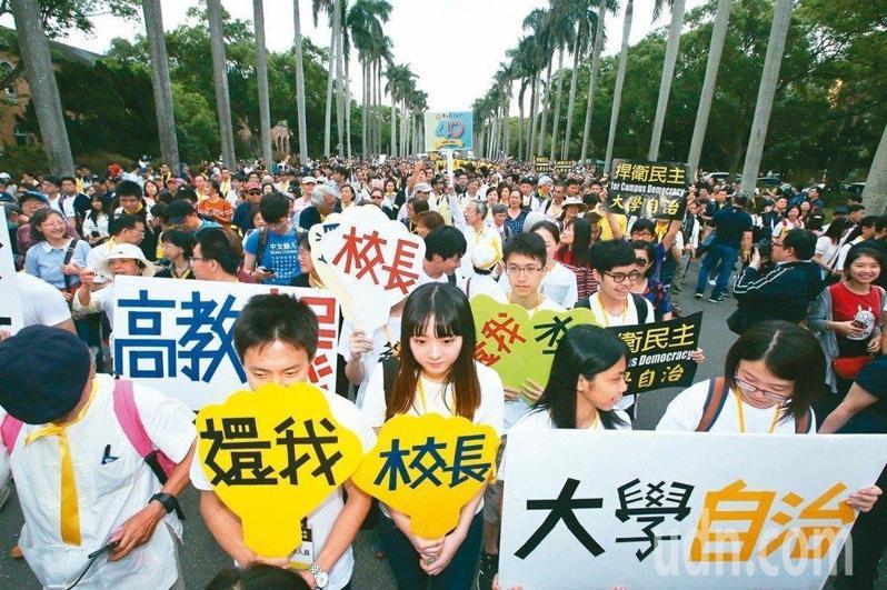 台大師生及校友「反拔管」,昨天發起「新五四運動」,數千人在椰林大道遊行,要求「還我校長」。記者楊萬雲/攝影