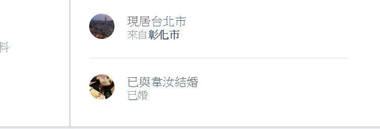 小甜甜的臉書裡,已把韋汝當家人,甚至寫兩人結婚,是夫妻。圖/小甜甜臉書