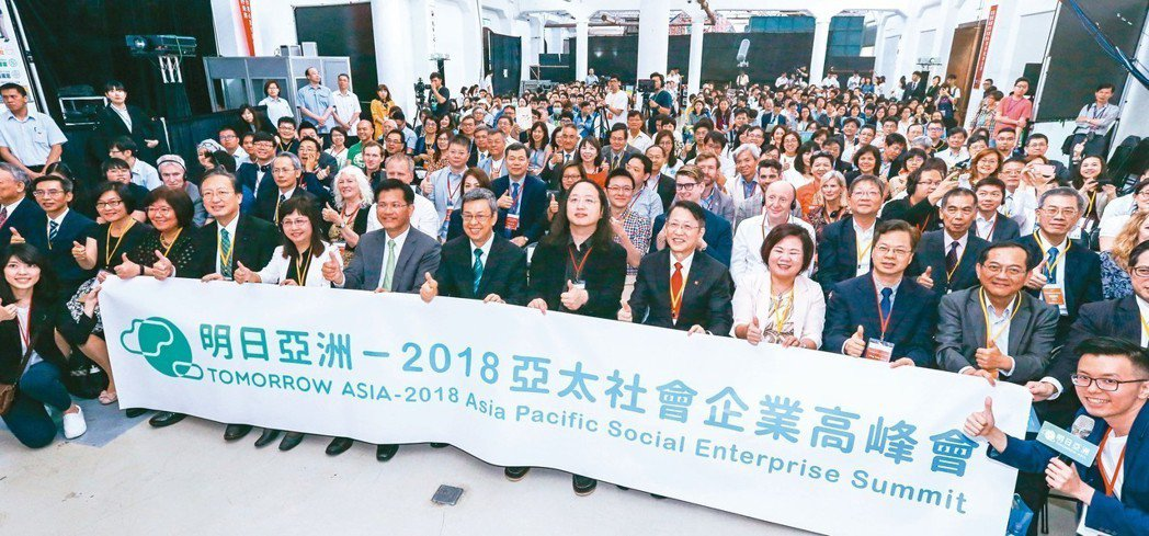 「明日亞洲-2018 亞太社會企業高峰會」在台中文化創意產業園區舉行,副總統陳建...