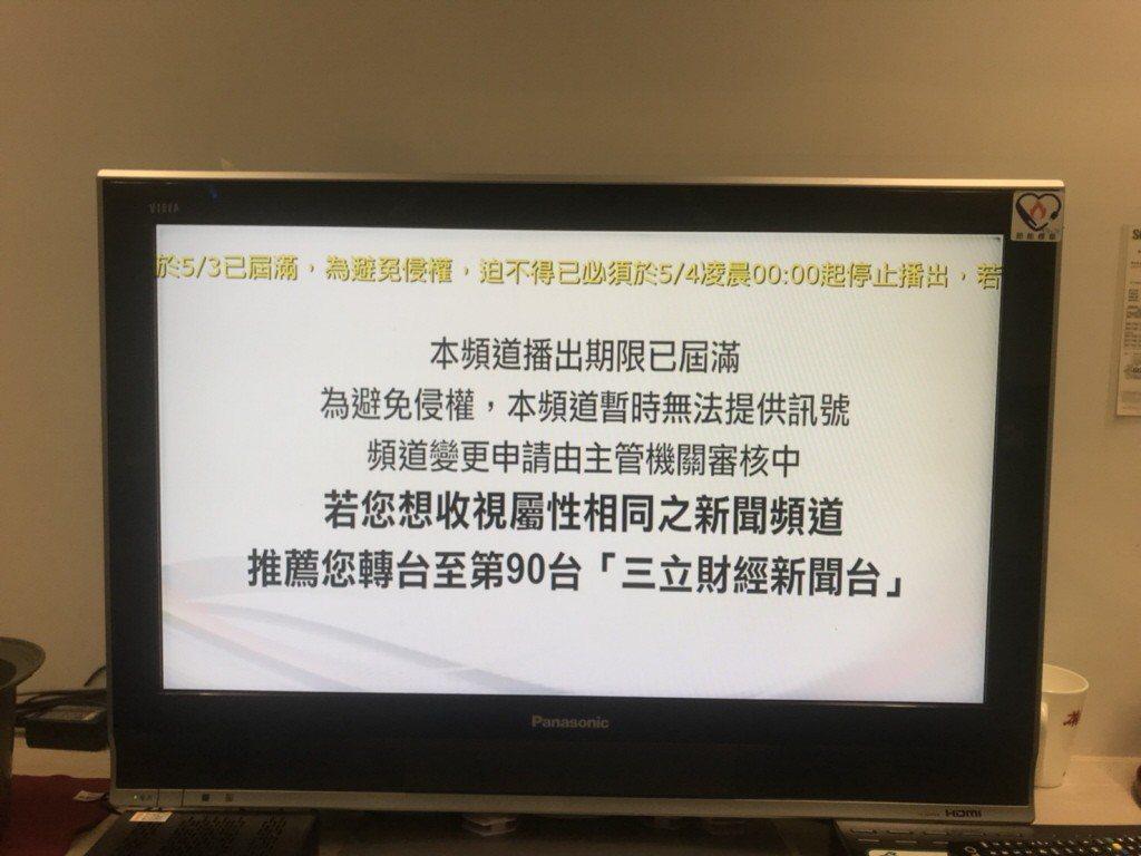 TBC台灣寬頻通訊旗下的有線電視系統,因未獲授權日昨暫停播送民視新聞台訊號;該台...