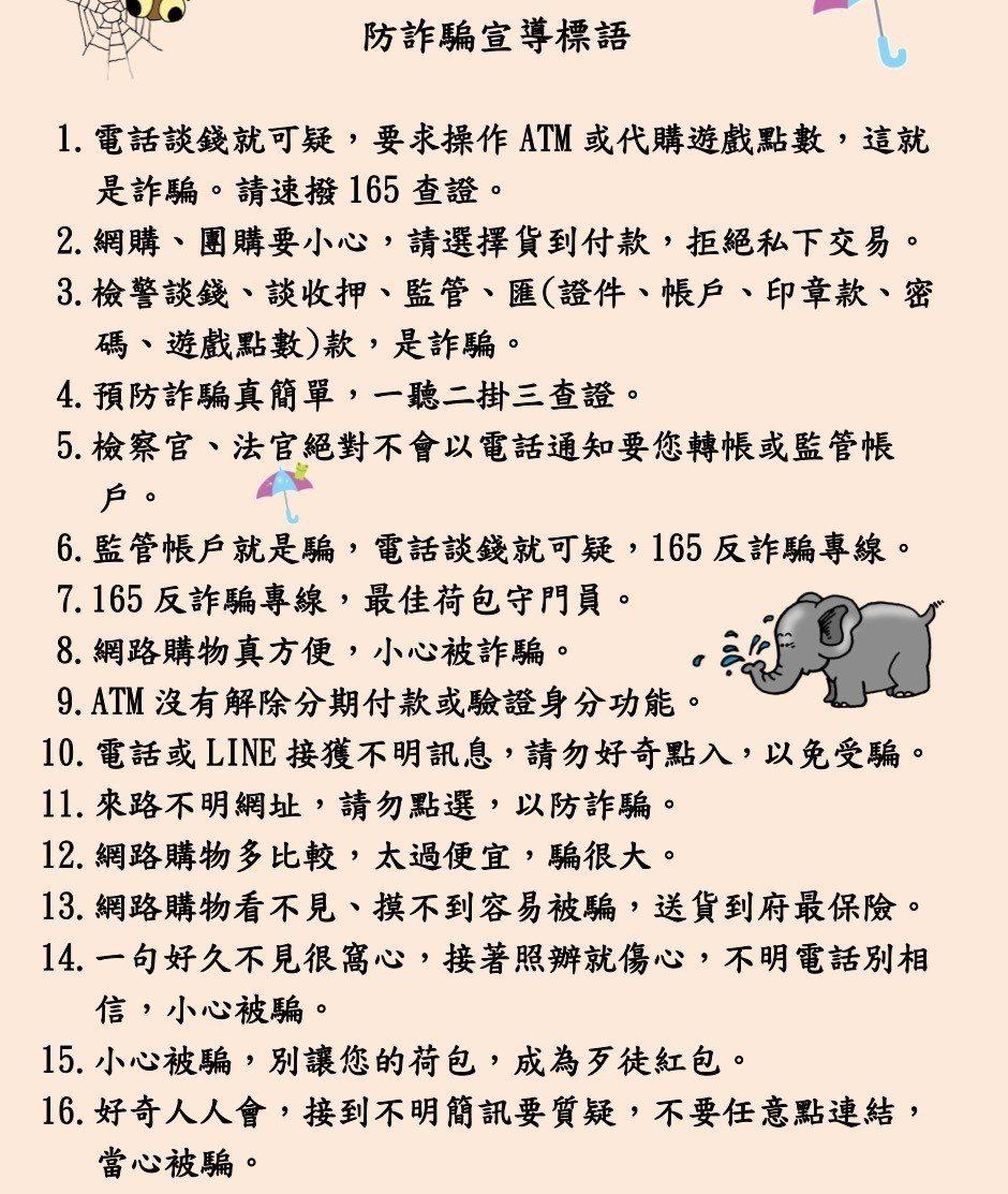 防詐騙宣導標語,琳瑯滿目。 圖/左營警分局提供
