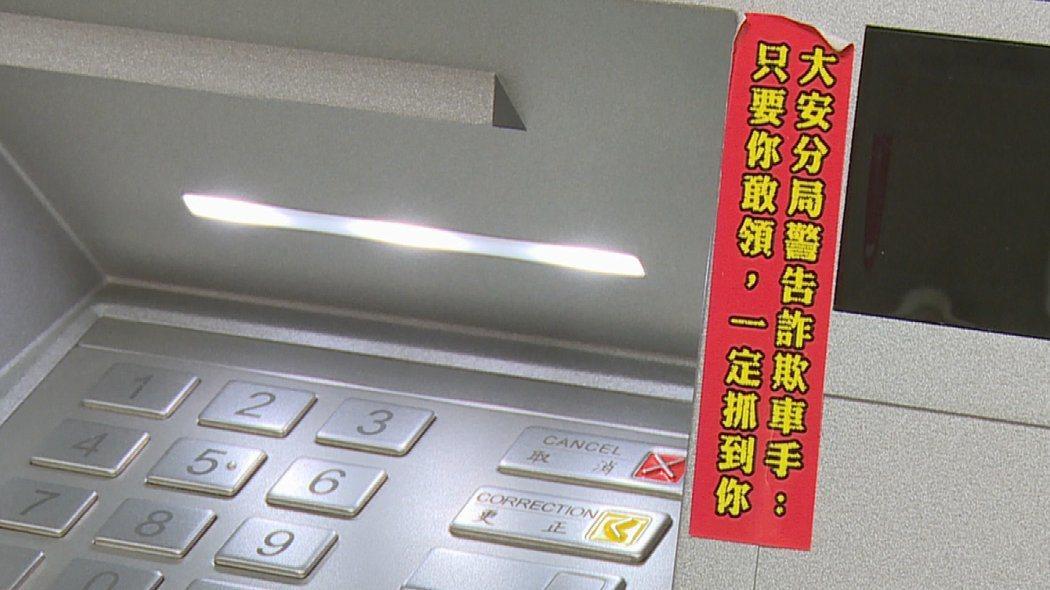 北市大安分局在轄區內各銀行、超商的ATM,貼上警告車手的標語。 圖/聯合報系資料...