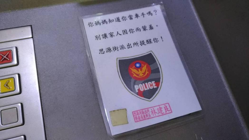 北市思源街派出所在台灣銀行公館分行提款機,貼上「你媽媽知道你當車手嗎?」標語。 ...