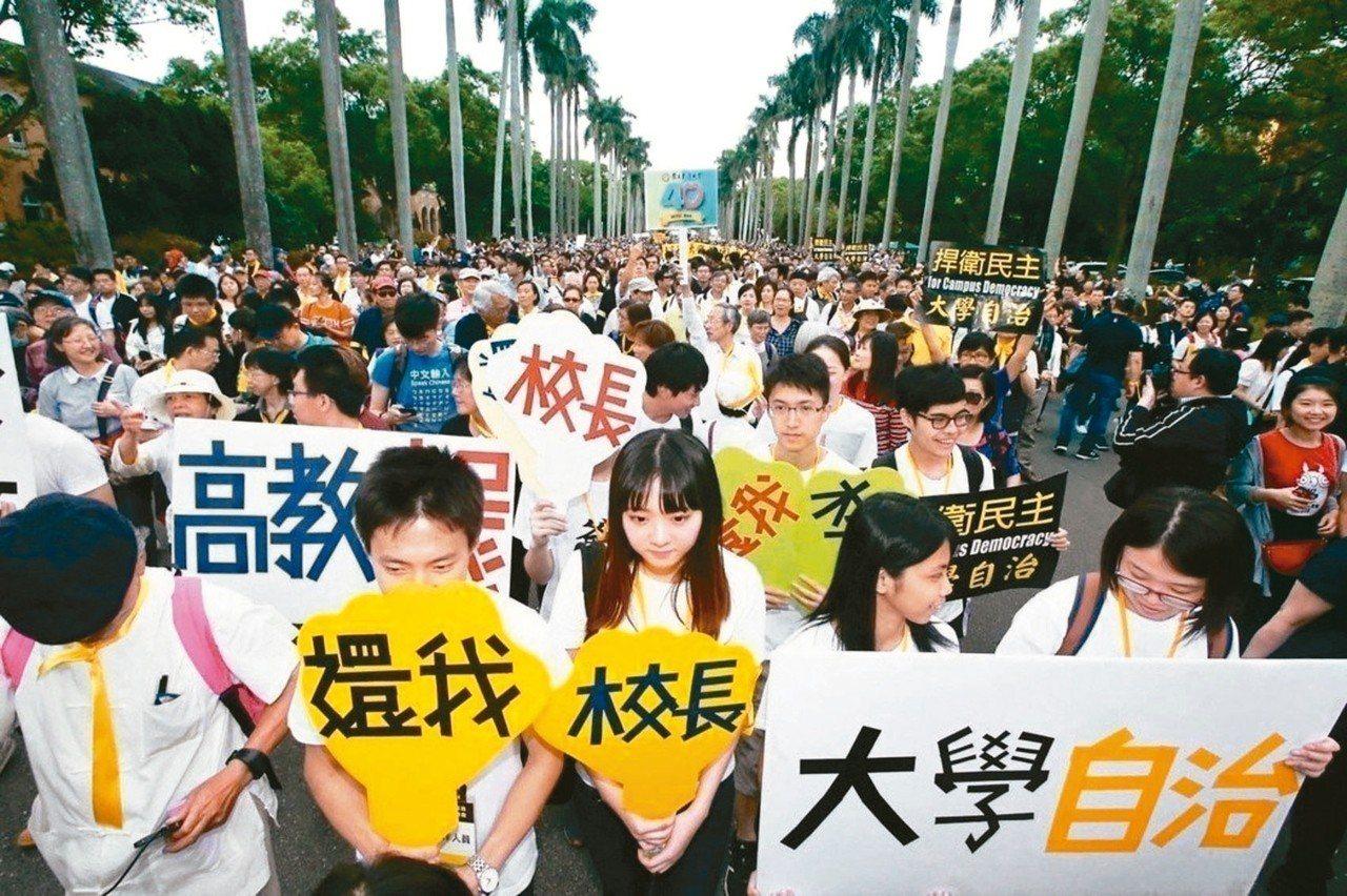 上周五「新五四運動」,數千台大人在椰林大道遊行,要求「還我校長」。 圖/聯合報系...