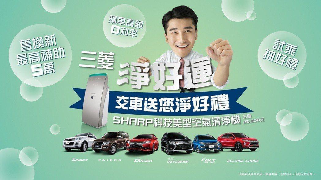 中華三菱推出「淨好運」活動加碼送外促好禮,本月底購買(需完成交車且領牌) 指定車種即可獲得SHARP科技美型空氣清淨機。 圖/中華三菱提供