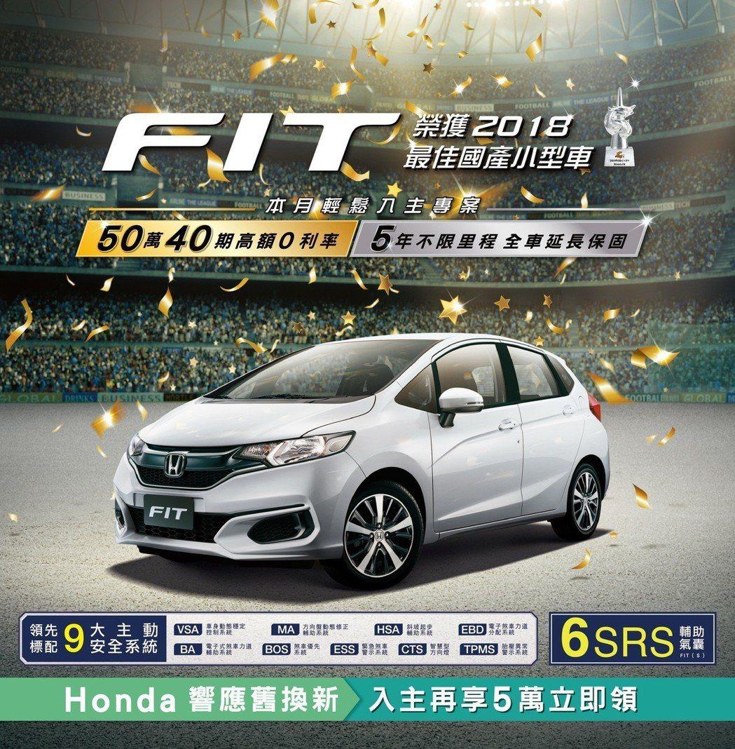 為了擴大傳遞駕乘「最佳國產小型車-Honda FIT」的喜悅,台灣本田即日起同步獻上加碼優惠好禮,推出「FIT 50萬40期高額0利率及5年不限里程全車延長保固」專案。 圖/台灣本田提供