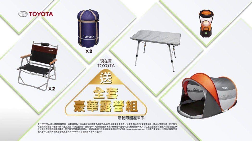 「TOYOTA 5月交車禮」推出入主TOYOTA國產車可享TOYOTA豪華露營組。 圖/和泰汽車提供