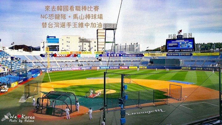 韓國馬山棒球場。 圖/背包客棧