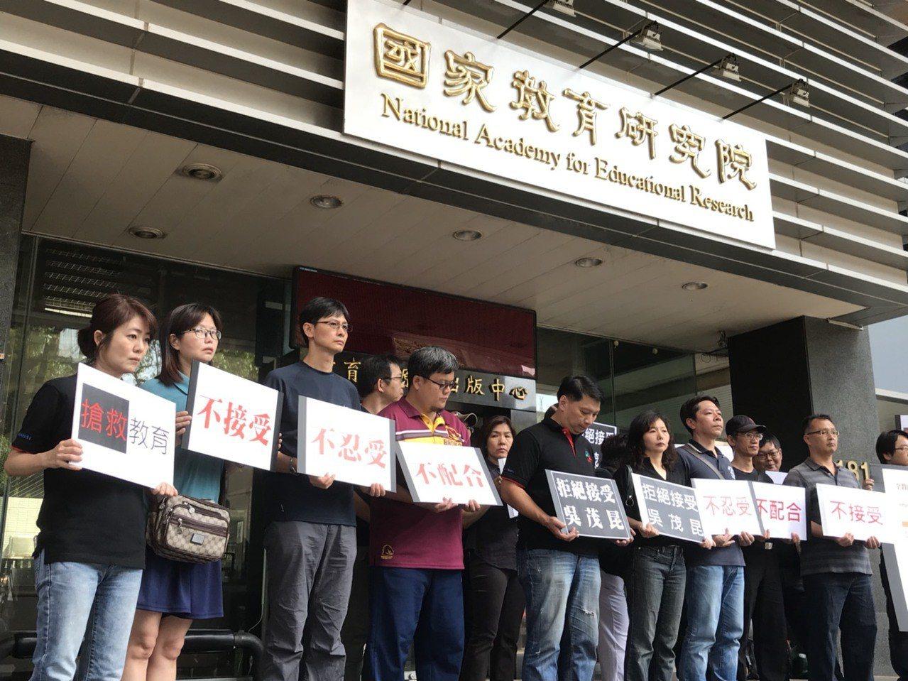 教育部今天舉行12年國教課審大會,4名教師組織和教師代表,拒絕出席由不適格的教育...