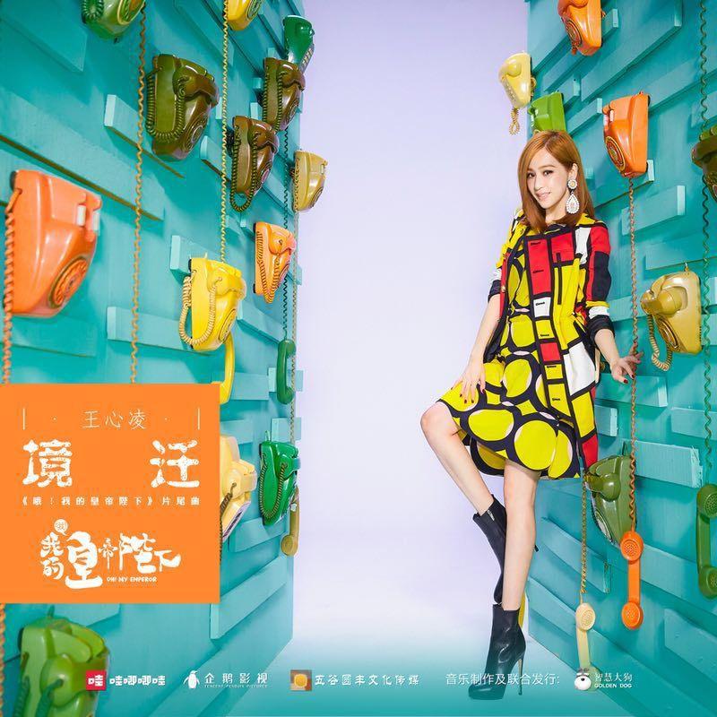 王心凌忙於籌備新專輯,搶鮮推東方抒情曲風的「境遷」。圖/天晴娛樂提供