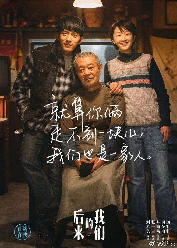 劉若英導演處女作「後來的我們」創下票房佳績。圖/摘自微博