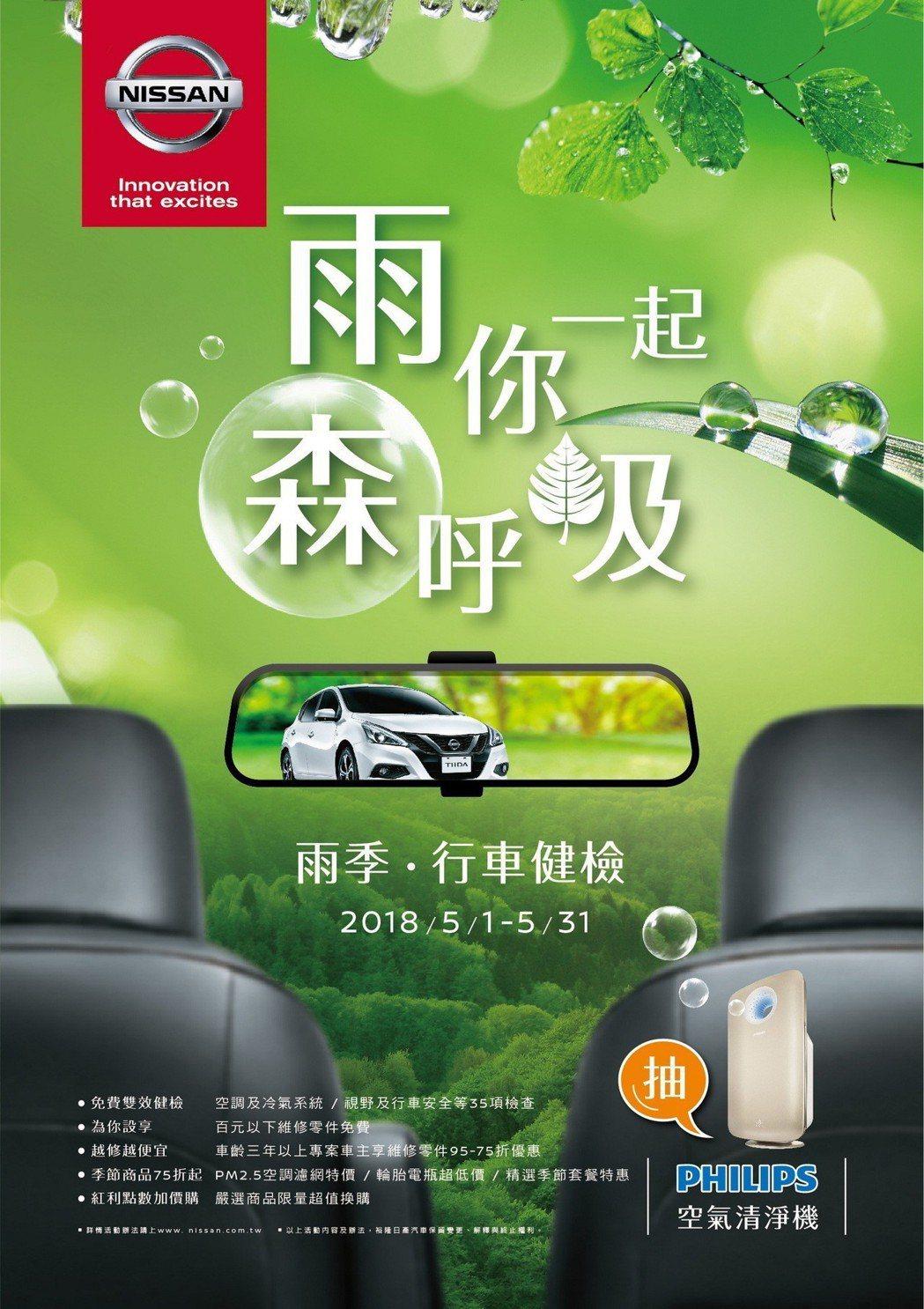 NISSAN「雨你一起森呼吸」雨季行車健檢活動,提供為你設享、越修越便宜、季節商...