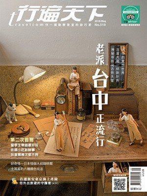 本期雜誌有雙封面,喜歡就各買1本吧!
