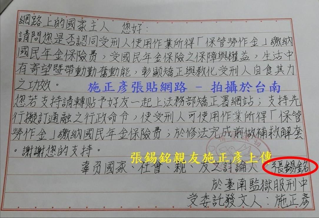 張錫銘透過施姓友人手寫信向矯正署陳情。記者綦守鈺/翻攝