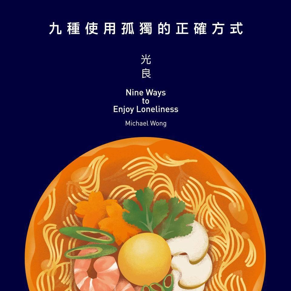 光良新專輯獨創的「泡麵」包裝竟被泡麵展覽廠商剽竊創意。圖/星娛音樂提供