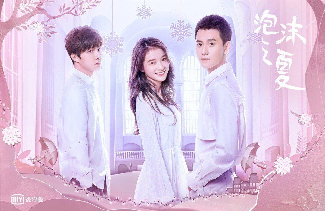 秦俊傑(右起)、張雪迎、黃聖池主演新版「泡沫之夏」。圖/愛奇藝台灣站提供