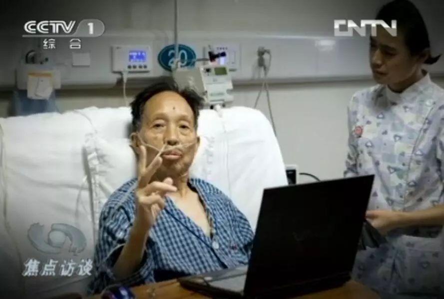 病床上的林俊德仍比出勝利手勢。 圖/取自央視網