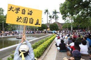 大學的高牆何時倒下:沒有校園民主,何來大學自治?