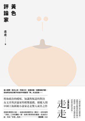 書名:《黃色評論家(上海新銳小說家走走驚人成名之作,黃德海專文導讀)》作者:...