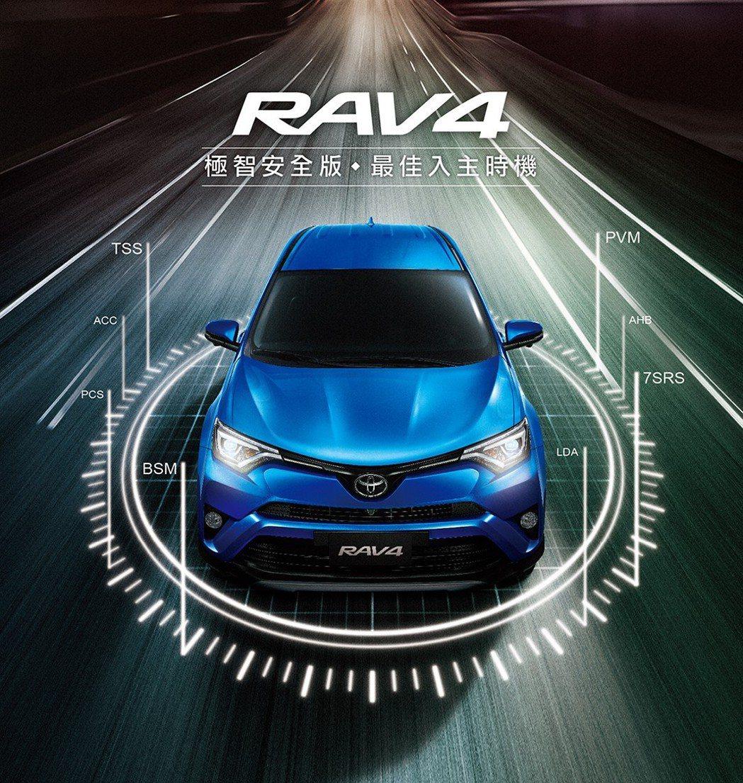 日本原裝進口TOYOTA RAV4推出「極智安全版」免費升級主動安全配備。 圖/...