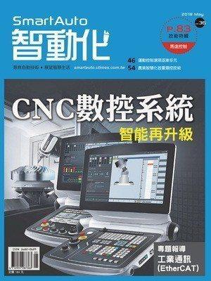 2018年5月(第36期)CNC數控系統