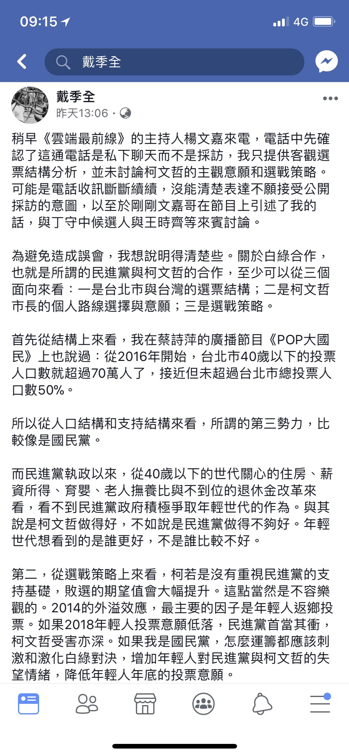 前悠遊卡董座、現任國發會諮詢委員的戴季全,昨在臉書分享被媒體問到對於台北市長柯文...