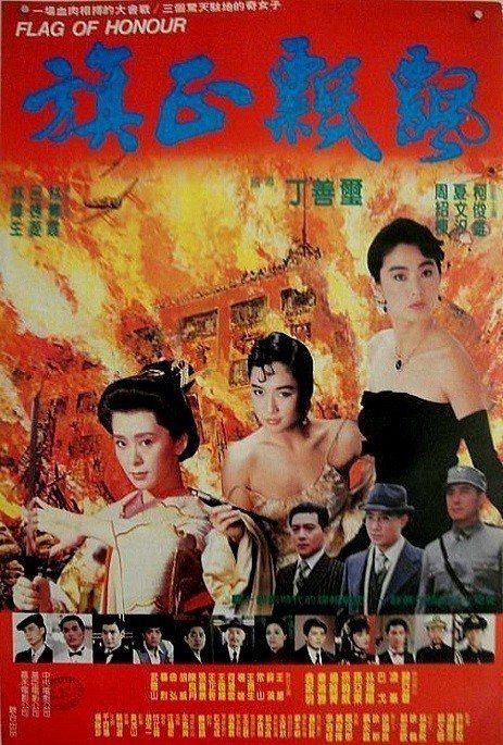 「旗正飄飄」集合3大女星同片競豔,票房卻頗不理想。圖/摘自HKMDB