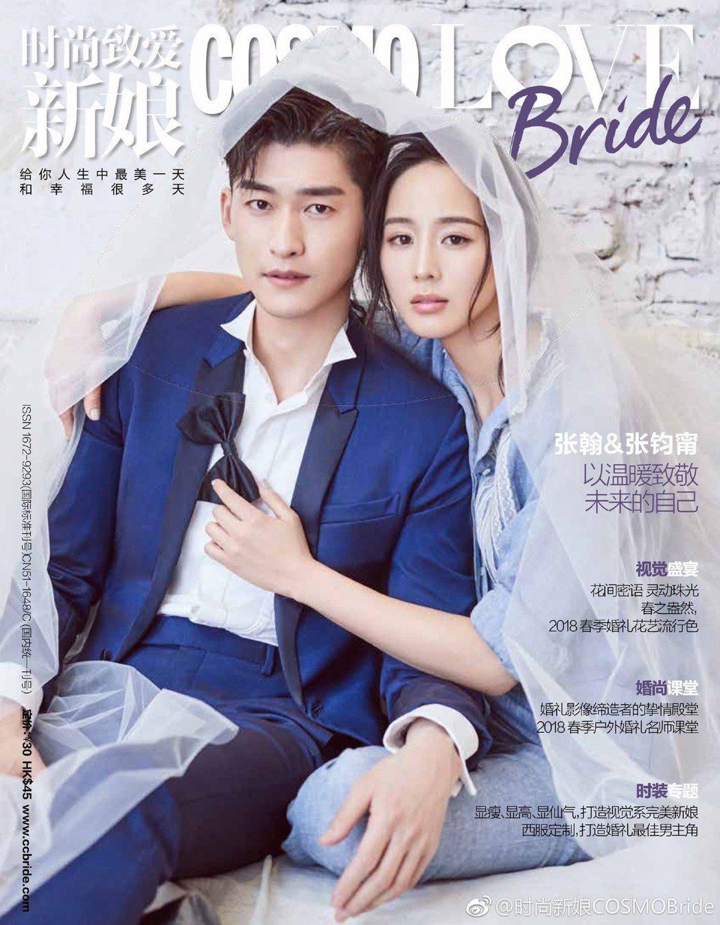 張鈞甯與張翰為大陸婚紗雜誌拍攝封面,互動甜炸。圖/摘自微博