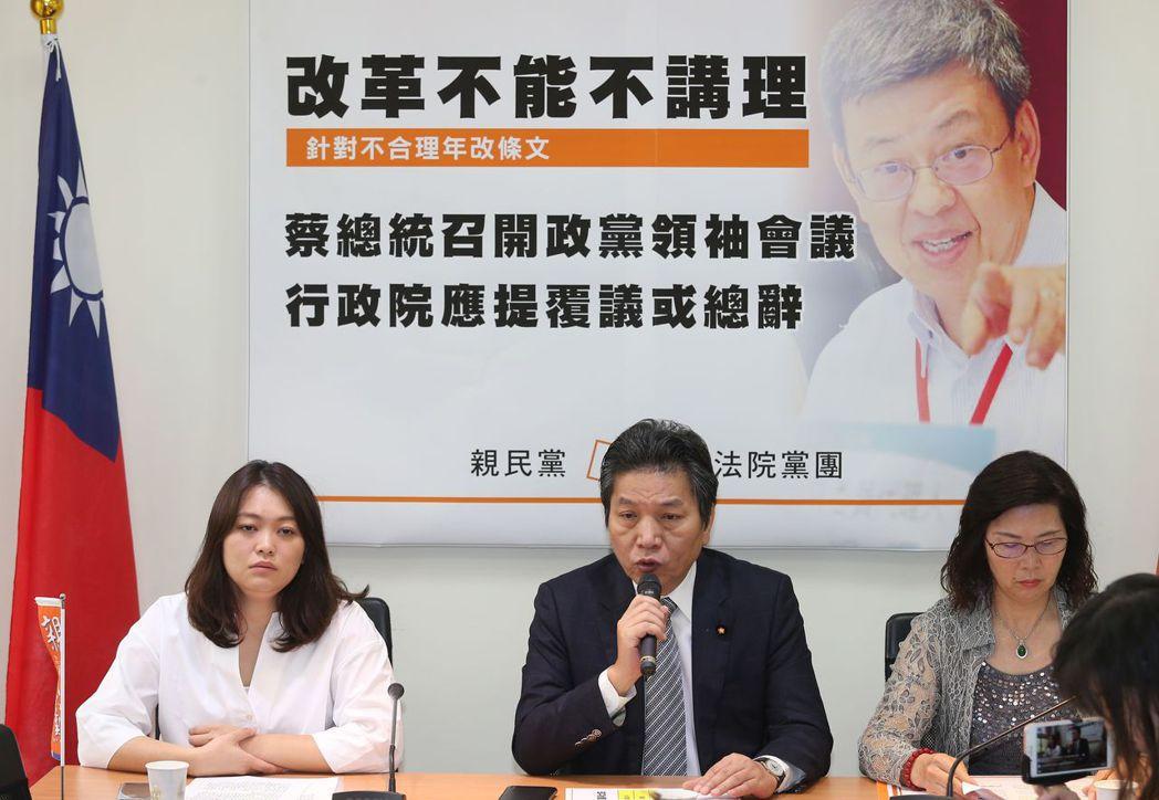 去年6月,親民黨團要求蔡總統針對年改召開政黨領袖會議。 圖/聯合報系資料照片