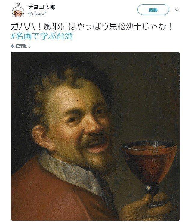 「哈哈,感冒的話果然還是要喝黑松沙士吶。」圖擷自Twitter