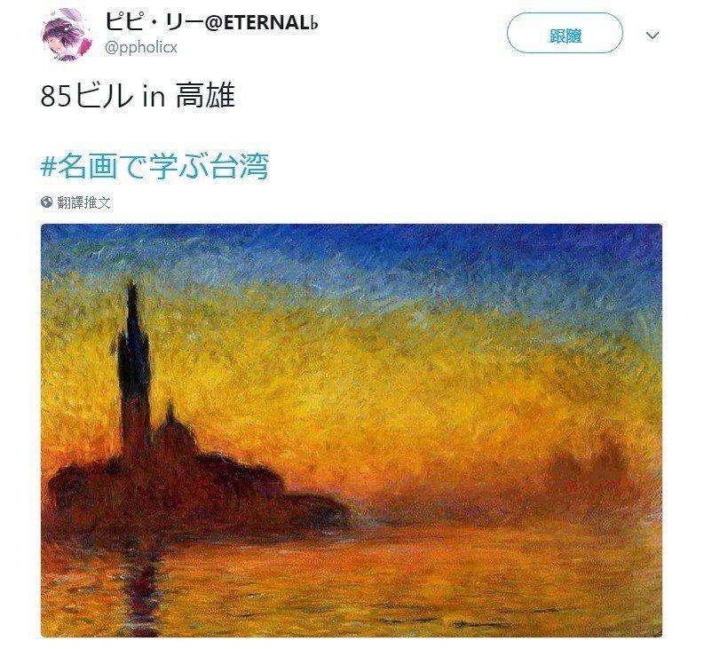 「高雄85大樓。」圖擷自Twitter