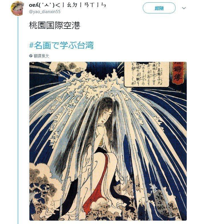 也有網友拿浮世繪的圖來比喻桃園國際機場淹水情形。圖擷自Twitter