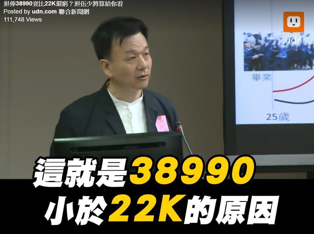 月退俸38K比22K慘 退將嘆:不要價格化軍人