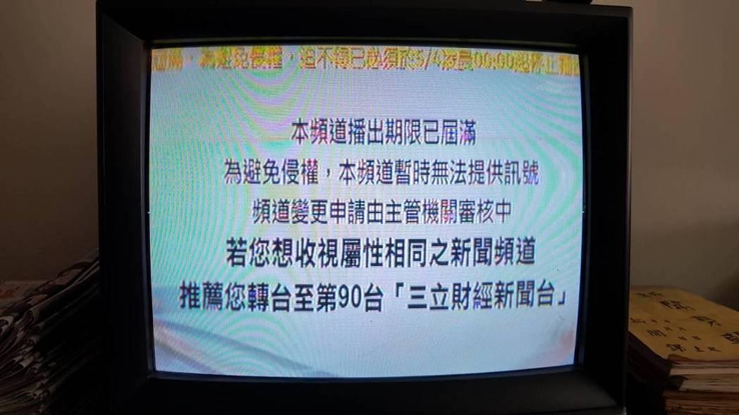 日前TBC旗下有線電視停播民視新聞台。記者黃瑞典/攝影