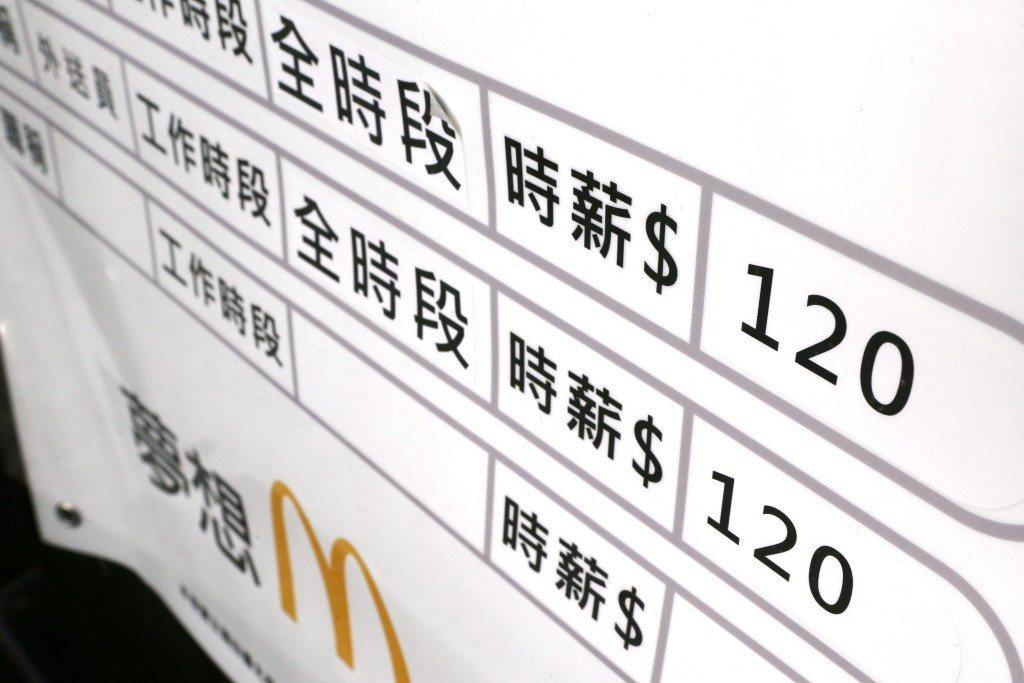 圖為2016年麥當勞時薪人員招募。 圖/聯合報系資料照